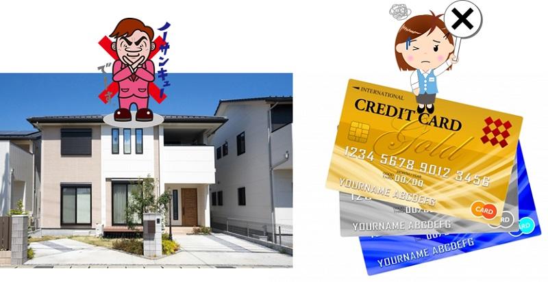 15年以上、住宅ローンやクレジットカードはNG